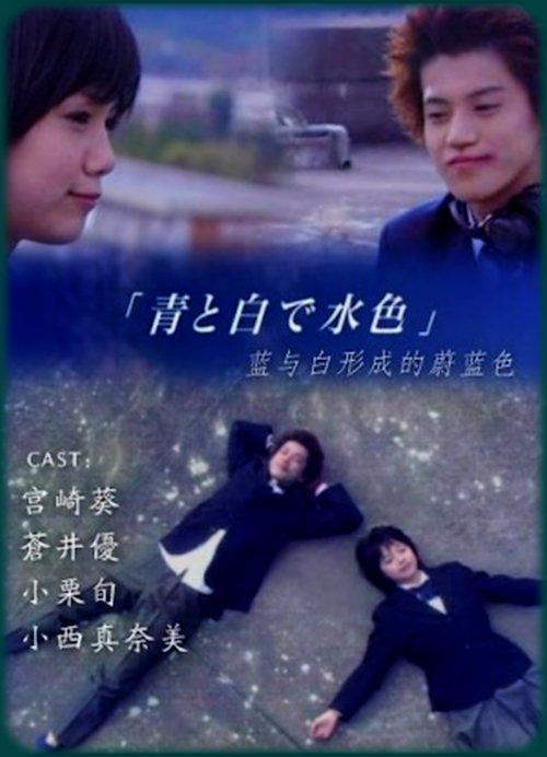 ♥ Ao to Shiro de Mizuiro ♥