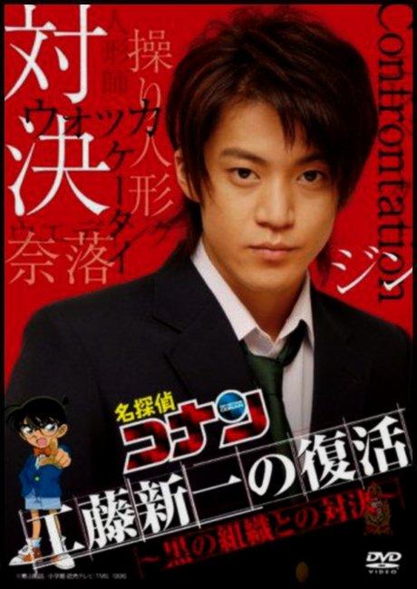 ♥ Meitantei Conan 2 ~ Kudô Shinichi  no Fukkatsu! Kuro no Soshiki to no Taiketsu  ♥
