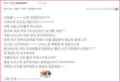 [21-06-13] Mise à Jour FanCafe | MinHyun