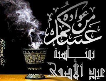 ۩۞۞۩๑•«´¯  aid Moubarak ♥  عيــد مبــارك سعيــد ¯`»•๑۩۞۩۞