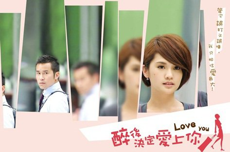 .ҳ̸ҲDrunken to Love YouҲ̸ҳ.