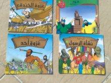 LIVRE POUR ENFANT EN ARABE qui raconte la vie du Prophéte Mohamed priére et salut d'allah sur lui .excite aussi les histoires des autres Prophéte sur eux le salut