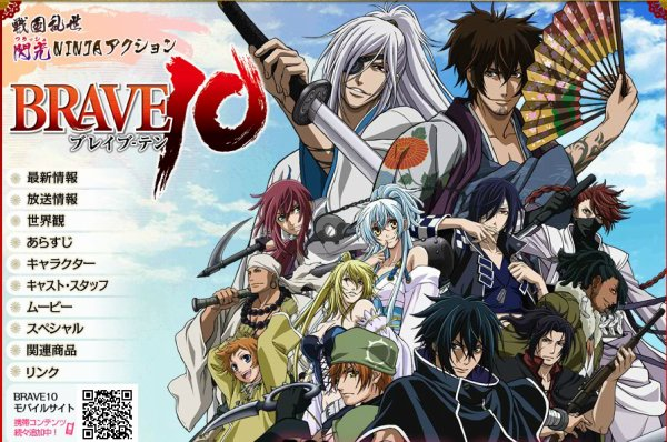 『 Brave 10 』