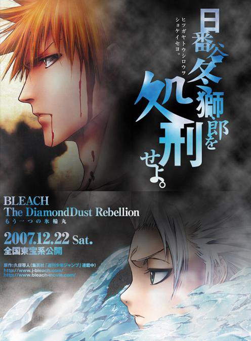 ☆ Bleach : The Diamond Dust Rebellion -  Mô Hitotsu no Hyôrinmaru ☆