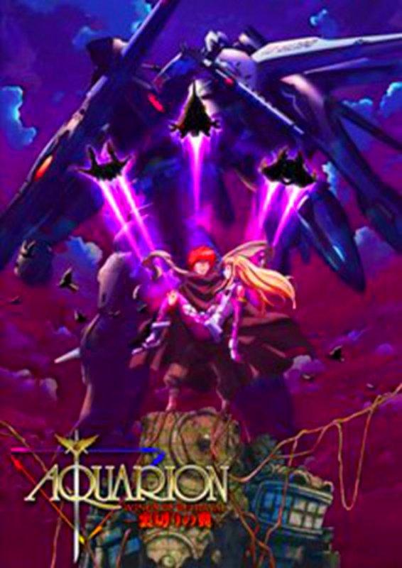 ♣ Sousei no Aquarion : Uragiri no Tsubasa Oav ♣