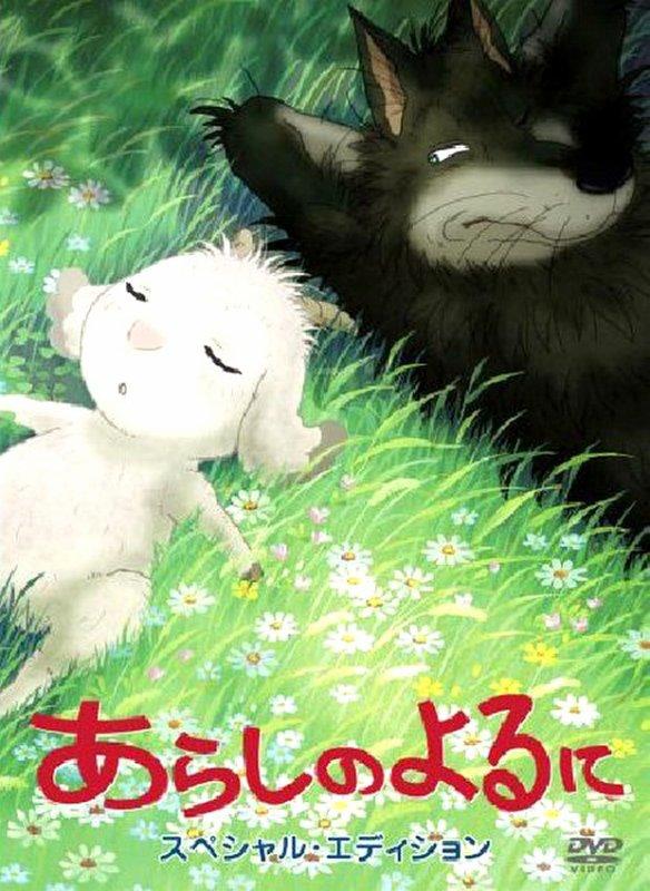 ♣ Arashi no Yoru ni ♣