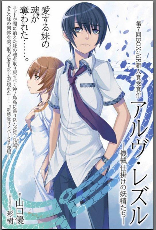 ♣ Arve Rezzle ~ Kikai Jikake no Yôseitachi Oav ~ ♣