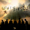 Block B ~ Be The Light