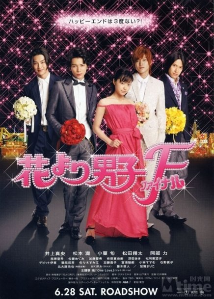 J - Film ~ Hana Yori Dango Final ~