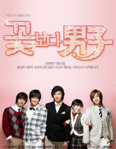 K - Drama ~Boys Over Flowers ~
