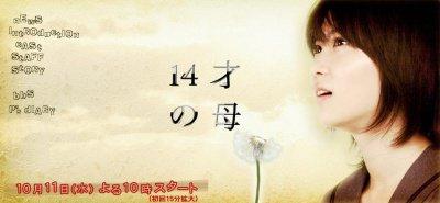 J-Drama ~ 14 Sai no Haha ~