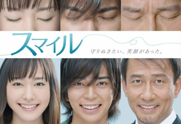 J - Drama ~ Smile ~