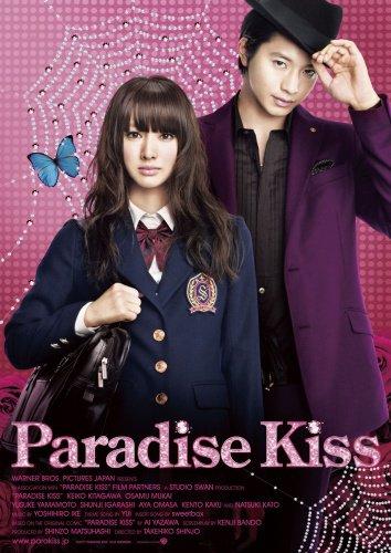 J-Film ~ Paradise Kiss ~