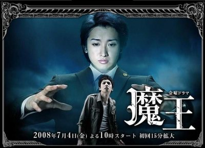 J-Drama ~ Maou ~