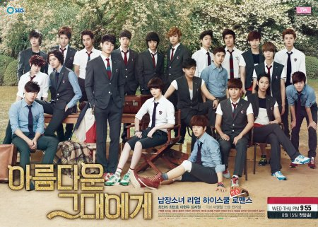 K-Drama ~ To The Beautiful You ~