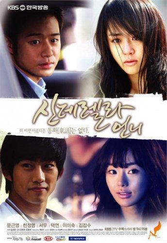 K- Drama ~ Cinderella's Sister ~