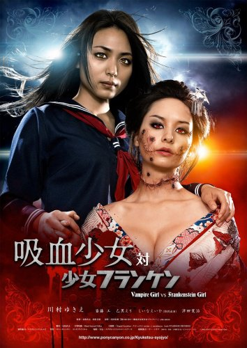 J- Film ~ Vampire Girls vs Frankenstein Girl ~
