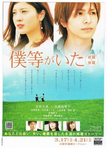 J-Film Bokura Ga Ita