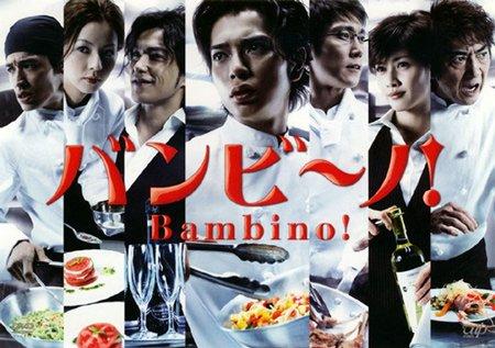 J - Drama ~ Bambino ~