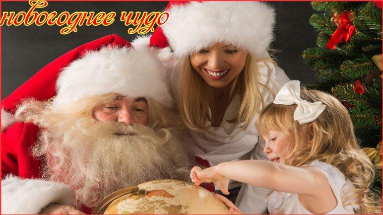 Именное видеопоздравление для вашего ребенка от Деда Мороза