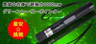 レーザーポインターは光線を細くする