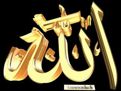 Allah Écrit En Arabe allah ecrit en arabe - blog de labossdu42cmoi