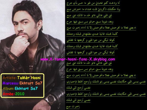 Tamer Hosni-Ekhtart Sah-Parooles