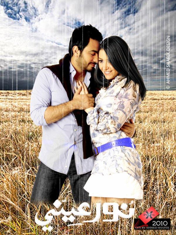 Tamer Hosni and Minna Chalabi 2010