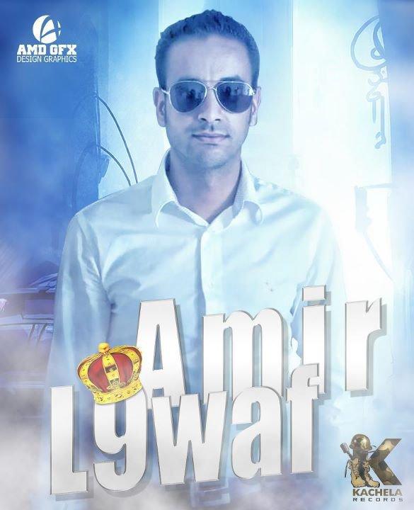 Amir L'9waFi