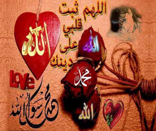 اللهم ثبت قلبي على دينك