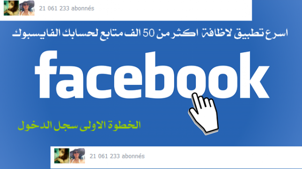 plus d'amies au facebook