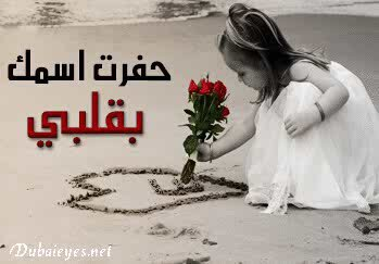 احبك صدك وحك الله احبك .... .........وافتهمني شرد اكلك الدنيه ما توكف بوجهي وحته اهلك ... ....................تحبني انت من نظرة العين افتهمتك وانه احبك وارد اصير انوب ضلك ......................حته وين تروح اتبعك حته من تحجي ويه غيري انه اسمعك .............. اخ لو تدري شأسوي لو سمعتك راح احركك ..........راح اكتلك .................راح افقد اعصابي واسبك تدري ليش ؟؟؟؟؟ لن احبك ........... لان احس اني امتلكتك