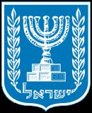 Photo de israel--rappel