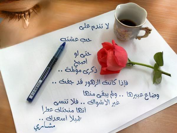 Ne regrettez pas l'amour que j'ai connu .... Même si elle est devenue un souvenir douloureux .. Si les fleurs sont asséchés ... et perdu Obeireha les garde pas .. .. mais .. le épines, n'oubliez pas qu'il vous a donné un bon parfum tu plus heureux ...