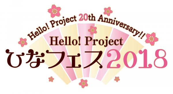 Hello! Project Hina Fest Units : 2018