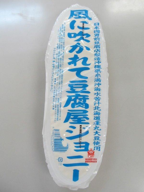 Qu'est-ce que c'est? C'est un tofu!