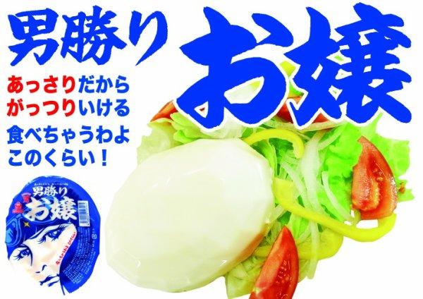 La salade de tofu avec 'Spunky Girl (男勝りお嬢)' !!