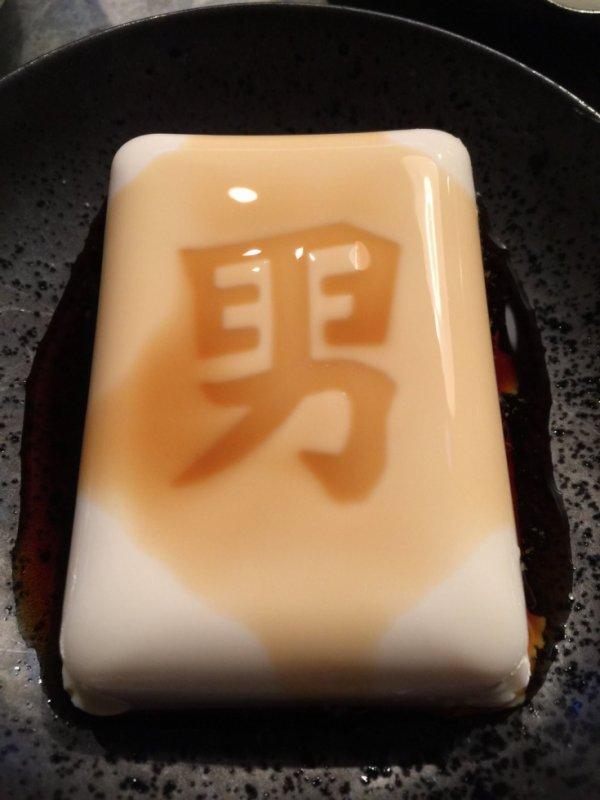 C'est le tofu d'Otokomae Tofu!