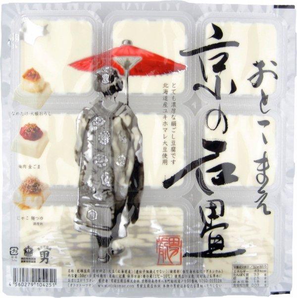Voilà le nouveau produit, 'Kyoto Stone Pavement' d'Otokomae Tofu