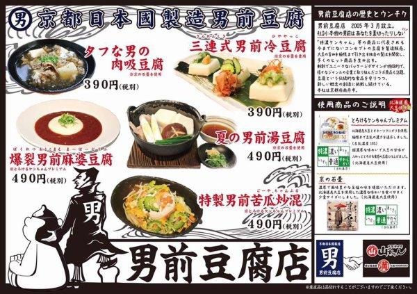 La Collaboration d'Otokomae Tofu avec Osaka Shin-Sekai Yama-chan et Yatai Izakaya Osaka Manmaru