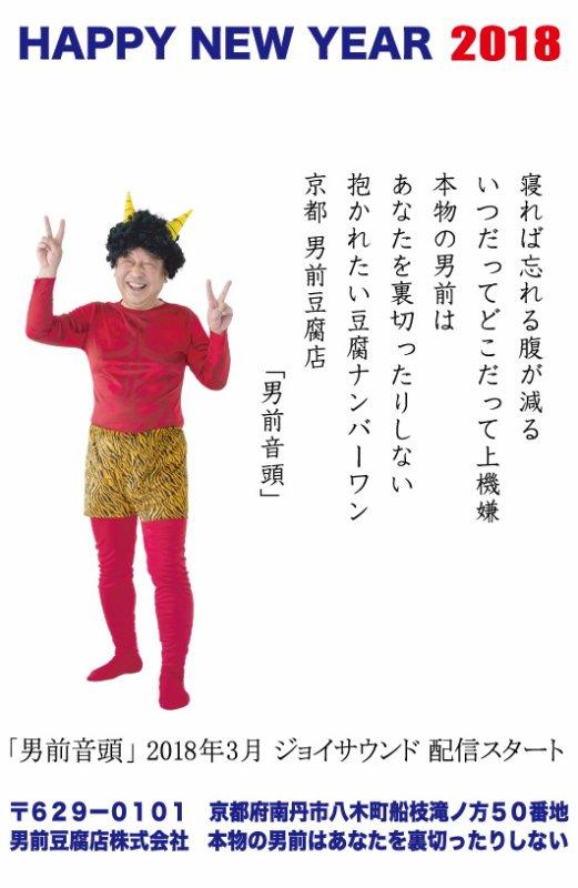 Bonne Anneé 2018 d'Otokomae Tofu du Japon!!