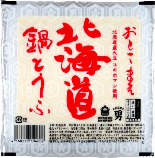 Hokkaido Tofu For Pot manufactured by Otokomae Tofu
