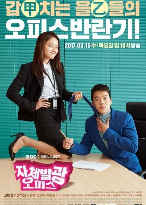 Kdrama list Update : 2017 Session debut suite