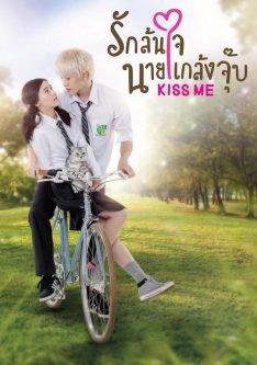 KISS ME - SAISON 1