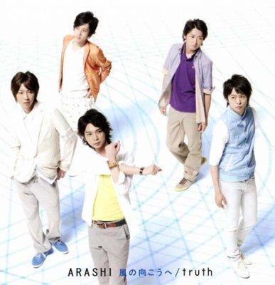 Arashi - Kaze no Mukou e (Vostfr)