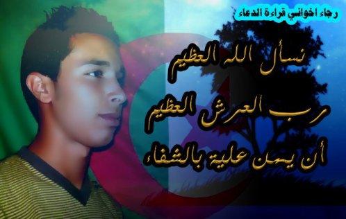 الرجاء مساعدتنا في الدعاء لصديقنا و حبيبنا و اخينا محمد للخروج من مرحلة الخطر في العنابة المشددة