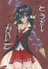 ☆☆☆ Personnage Inventé: Tōgashi Kaiko ☆☆☆