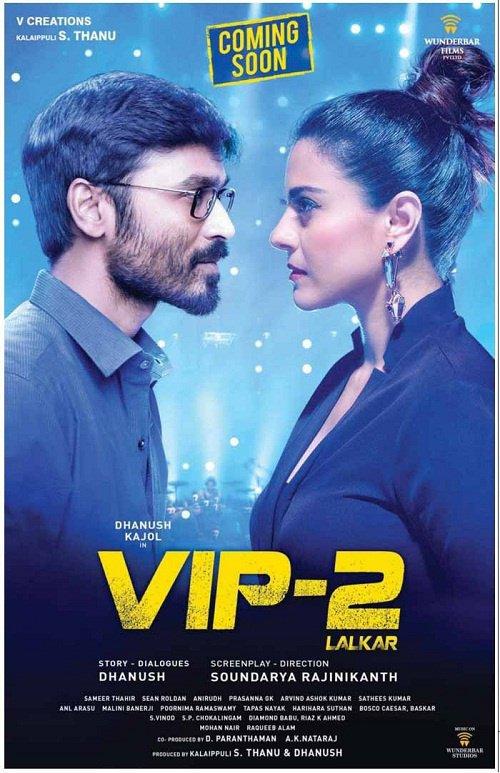 VIP 2  (2017)