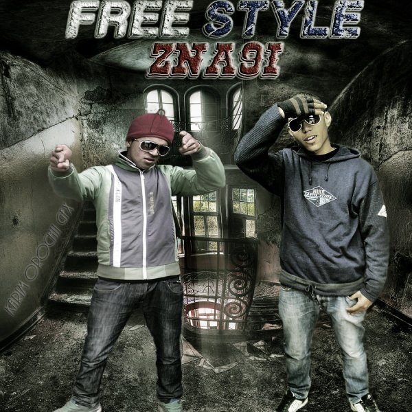 . / T.R.O.5.A.N feat Feat S-UNDER freestyle Zna9i R'G'S (2012)