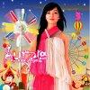 Aurora / Aurora - Angela Zhang (2004)